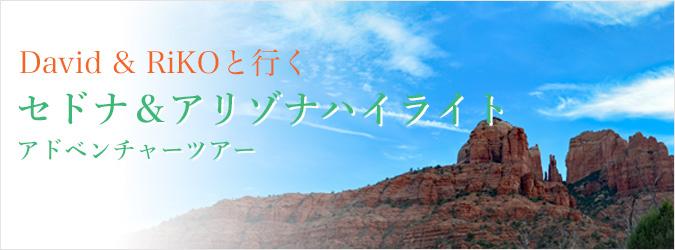 David & RiKOと行く 「セドナ&アリゾナハイライト・アドベンチャーツアー」